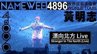 【漂向北方Stranger In The North】LIVE @黃明志4896世界巡回演唱會 Ft. 文慧如 Boon Hui Lu & Fara Dolhadi
