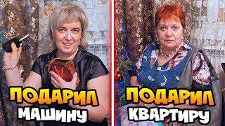 Подарил бабушке квартиру за 3.000.000 рублей на Новый Год, а Маме МАШИНУ - Новогодний Влог и Подарки