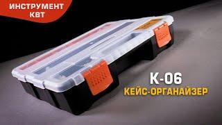 Органайзер К-06 (КВТ)