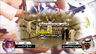 شيلة حماسية قزوعي || كلمات : علي بن راحله المعمري ، آداء : شامخ الدواسر 2018 (HD) .