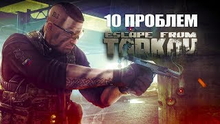10 проблем Escape from Tarkov, которые никто не хочет признавать