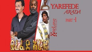 Yarefede Arada 1 (Ethiopian movie)