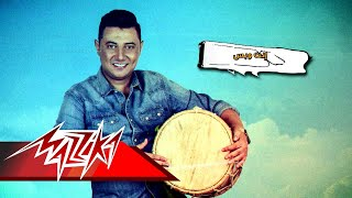 Enta We Bass - Mohamed Abd El Moneim إنت وبس - محمد عبد المنعم