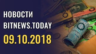 Новости Bitnews.Today 09.10.2018