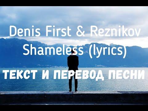 Denis First & Reznikov & Bright Sparks — Shameless (lyrics текст и перевод песни)