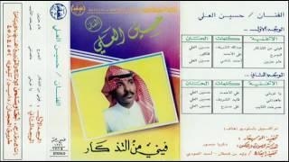 ياقلبي اللي نزف جرحه - الفنان حسين العلي