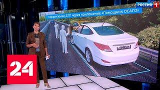 Утверждены правила оформления ДТП с помощью мобильного приложения - Россия 24