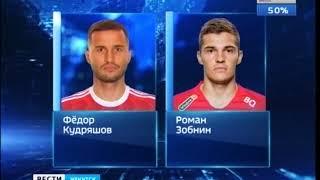 Футболисты из Иркутской области Фёдор Кудряшов и Роман Зобнин будут играть с Германией и Швецией