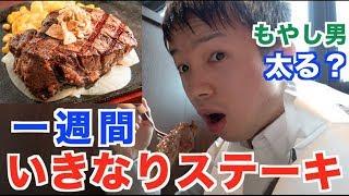 検証もやし男が一週間いきなりステーキを食べ続けたらどうなる?どれだけ太る?精神状態は?