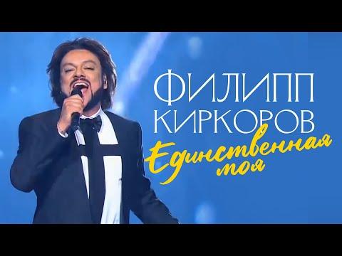 Филипп Киркоров - Единственная  моя