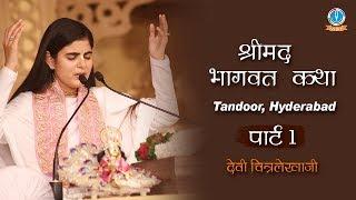 Shrimad Bhagwat Katha Part 1 || Tandoor, Hyderabad || श्रीमद भागवत कथा #DeviChitralekhaji