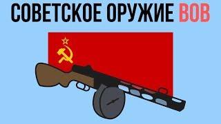 10 видов ОГНЕСТРЕЛЬНОГО ОРУЖИЯ СССР ВО ВТОРОЙ МИРОВОЙ
