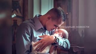 Дмитрий Тарасов и Анастасия Костенко впервые показали внешность дочери