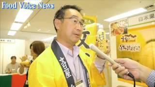 高知県「高知家のこだわり青果と魚商談会・ぐるなびタイアップ」