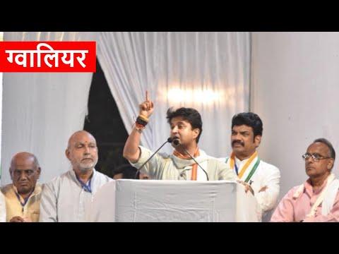 Jyotiraditya Scindia Speech in Gwalior, Madhya Pradesh
