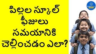 Education Loan in Telugu - How to pay School Fee on Time ? | Money Doctor Show Telugu | EP 267