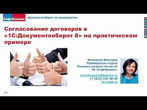 Согласование договоров в 1С Документооборот на практическом примере