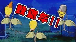【Pokemon Gay】#1 毀童年的時間又到了!!