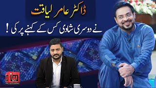 Funny interview of Dr Amir Liaquat | Cut piece | IM Tv
