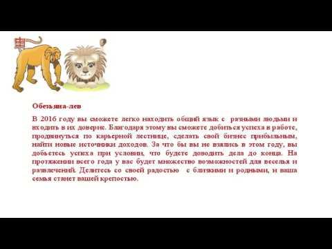 Михаил гороскоп лев