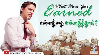 TPM Messages | What Have You Earned ? | Bible Studies | Pas. Durai | Tamil/English