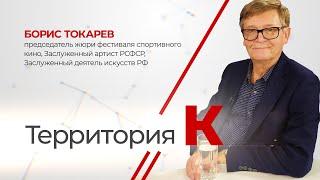 Территория К. Борис Токарев