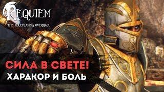 Сила в Свете! Хардкор и Боль! Skyrim Requiem 2.0.2 l ДЕНЬ 3