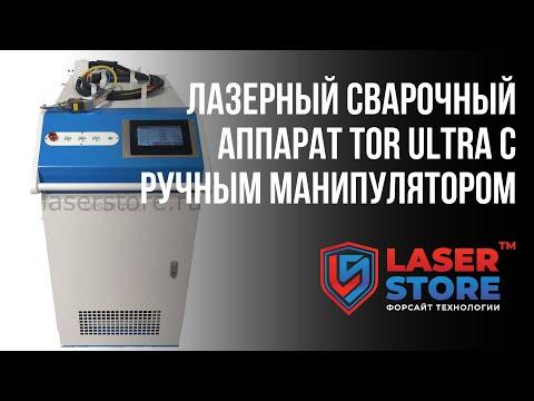 Аппарат лазерной сварки TOR Ultra 1500 Вт