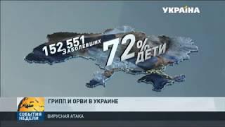 В Украину идет грипп