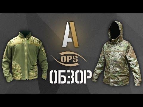 [Обзор] Тактическая куртка Integrated Field Jacket камуфляж мультикам (OPS) онлайн видео