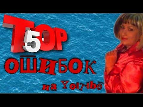 ТОП 5 ошибок при продвижении канала на YouTube