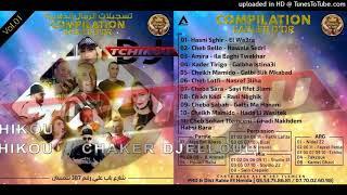 اغاني حصرية Cheikh Kady 2018 Rani Nabghik Compil Sable D'or تحميل MP3