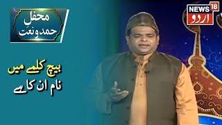 Hamd O Naat | Beech Kalimay Mein Naam Unka Hai By Atiq Ahmad | News18 Urdu