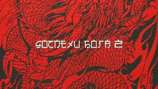 Слава Кпсс X KING MOZI X MUROVEI X D.Masta X Пика   Пыл (prod. Смоки Мо X Setk1) (Премьера трека)