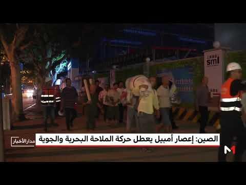 العرب اليوم - شاهد: إعصار أمبيل يعطل حركة الملاحة البحرية والجوية في الصين