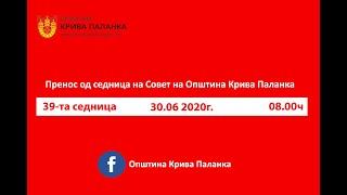39. седница на Советот на Општина Крива Паланка