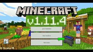 ВЫШЕЛ НОВЫЙ Minecraft PE 1.11.4! СКАЧАТЬ СЕЙЧАС БЕСПЛАТНО!