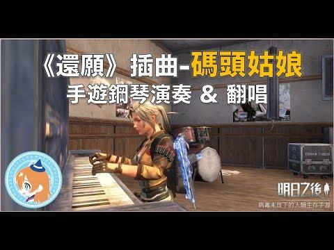 【明日之後】用遊戲內建鋼琴彈奏《還願》插曲 - 碼頭姑娘!順便來個翻唱!【虛擬Youtuber】