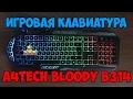 Обзор A4Tech Bloody B314