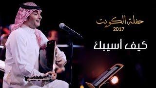 عبدالمجيد عبدالله - كيف أسيبك (من حفلة الكويت)   2017