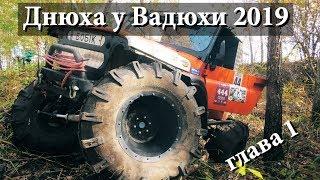 """Днюха у Вадюхи, Глава 1 """"БОБИК начинает"""", Трофи"""