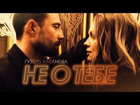 Гузель Хасанова - Не о тебе (2018) 0+