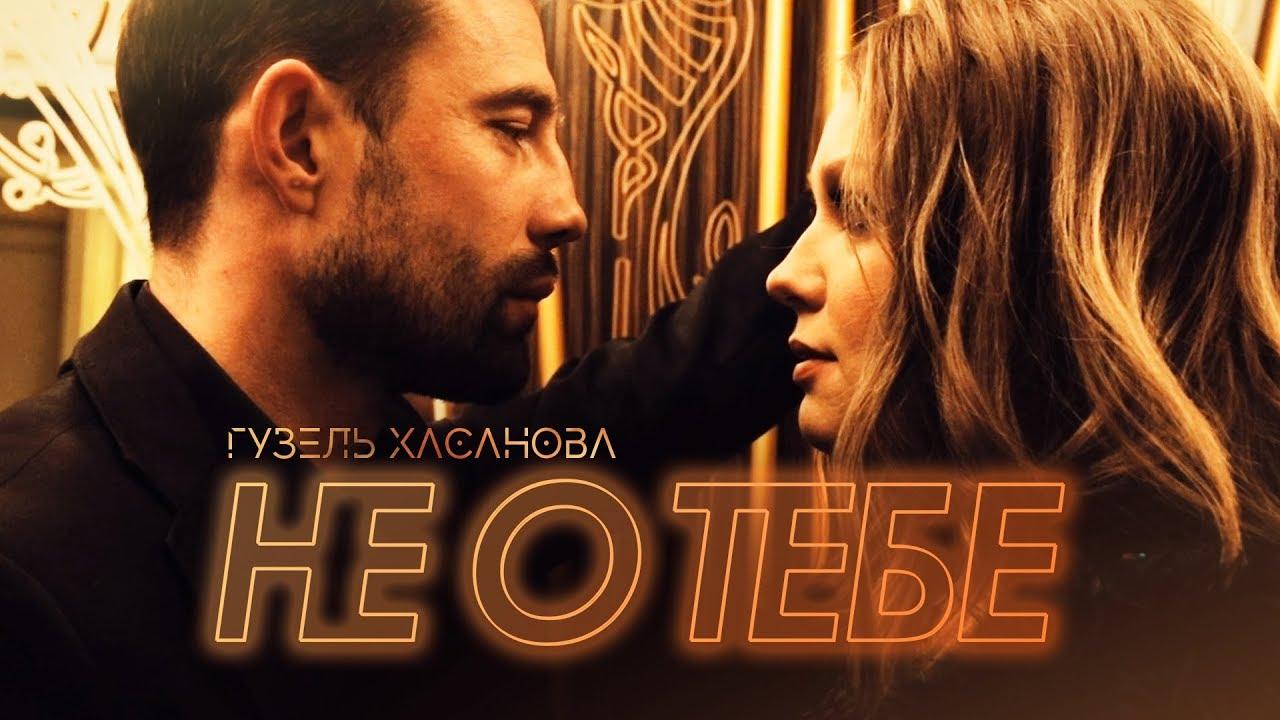 Гузель Хасанова — Не о тебе