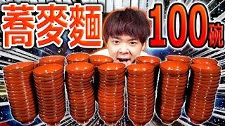 大胃王挑戰吃光100碗一口蕎麥麵!小胃王三原達成史上超強紀錄!?in 岩手