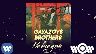GAYAZOV$ BROTHER$ - Не все дома | Official Audio