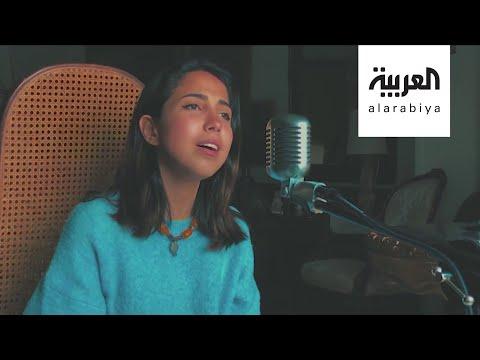 العرب اليوم - شاهد: مي كمال ترسم الأمل في