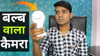 बल्ब वाला कैमरा Full Unboxing & Quick Overview || TomTop