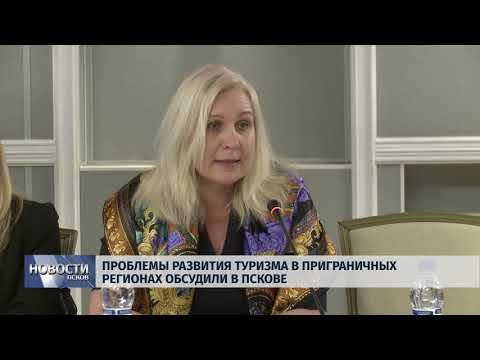 04.12.2018 / Проблемы развития туризма в приграничных регионах обсудили в Пскове