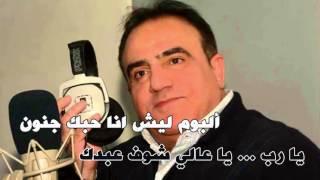 شادي جميل : اغنية يا رب يا عالي شوف عبدك - البوم ليش انا