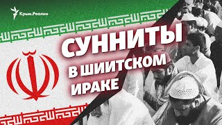 Как живут сунниты в шиитском Иране